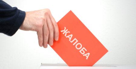 Томск как пожаловаться на работодателя в налоговую о нарушениях трудового законодательства