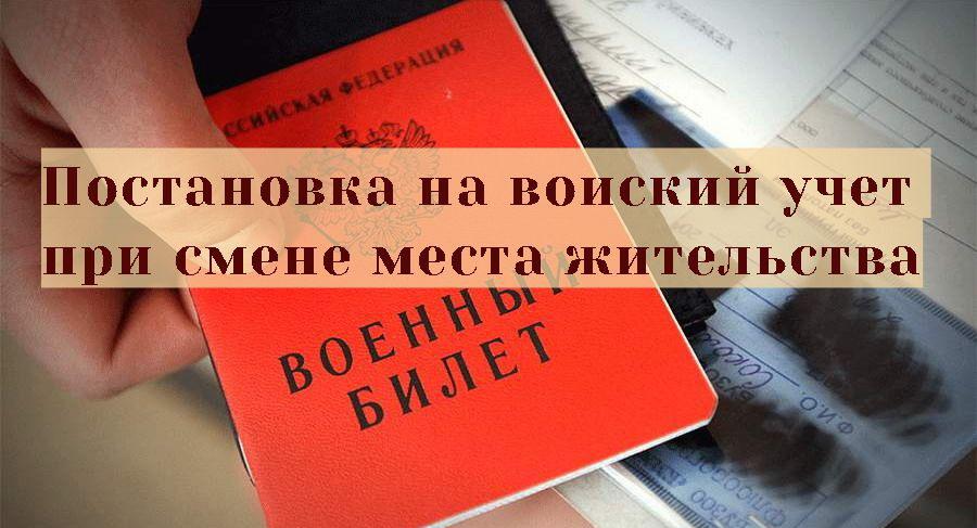 При смене регистрации военный билет