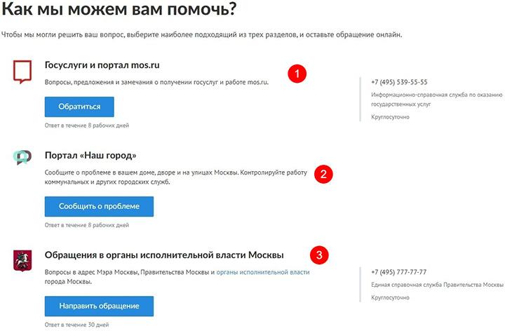 Куда жаловаться на ГИБДД в Москве, куда пожаловаться на ДПС?