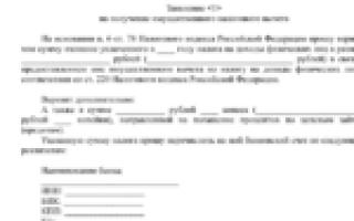 Документы для возврата налога на квартиру