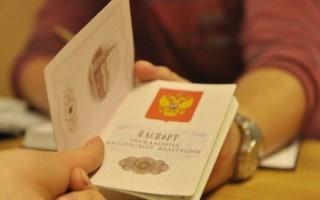 Как поменять паспорт не по месту прописки