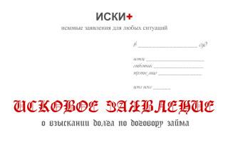 Исковое заявление о взыскании долга по договору займа – бланк 2020
