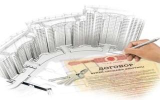 Нотариальный договор купли продажи квартиры: сколько стоит оформление у нотариуса