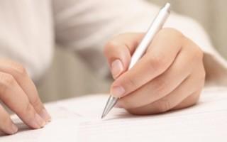 Как составить грамотное заявление вгородскую администрацию