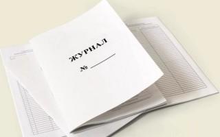 Образец журнал учета журнал учета водопотребления