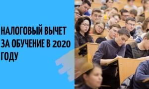 Что это такое социальный налоговый вычет на обучение в 2020 году