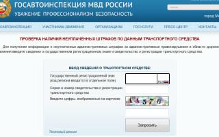 Как проверить штрафы занарушение ПДД онлайн