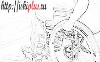 Назначение страховой пенсии по инвалидности: условия, порядок, документы, сроки