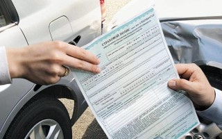 Правила получения страховой выплаты после ДТП
