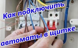 Как подключить вводной автомат в щитке
