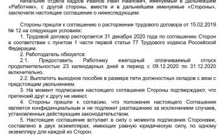 Образец соглашения о расторжении трудового договора – бланк 2020
