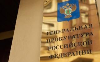 Составляем письмо в интернет-приемную Генеральной прокуратуры России