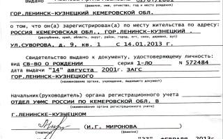 Процедура получения справки по форме 3 о регистрации по месту пребывания