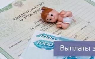 Что положено при рождении третьего ребенка в 2020 году – какие выплаты, единовременное пособие, Москве