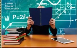 Отсрочка от армии по учебе в 2020 году: закон об отсрочке от армии школьникам, студентам колледжа, аспирантура