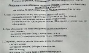Как получить субсидию на развитие малого бизнеса в 2020 году – государственное открытие, москве