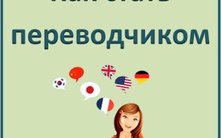 Как стать профессиональным переводчиком?