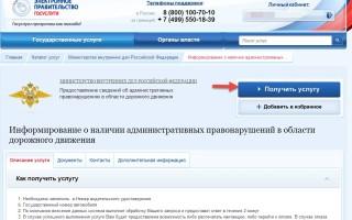 Как узнать штрафы ГИБДД онлайн поводительскому удостоверению
