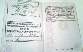 Отвечаем на вопрос: сколько россиянам по закону можно жить без прописки в паспорте?