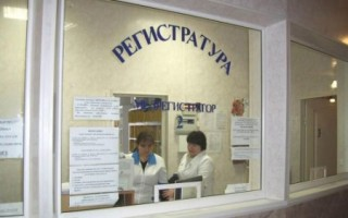 Как икуда можно жаловаться наполиклинику вМоскве