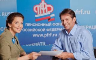 Пенсионный фонд в Частых: особенности деятельности, режим работы, адрес