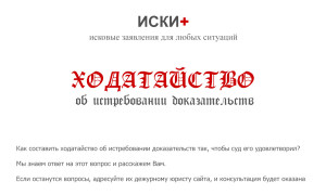 Как пишется ходатайство об истребовании доказательств по гражданскому делу в РФ в 2020 году