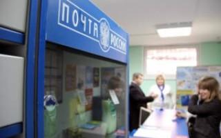 Оформление временной регистрации на Почте России