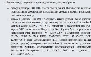 Типовой образец договора купли-продажи с использованием материнского капитала