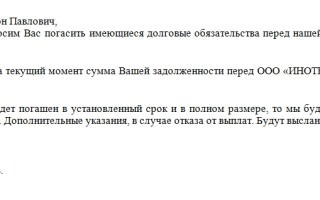 Образец письма уведомления о задолженности по договору