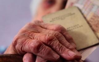 Оформление и получение пенсии в другом городе