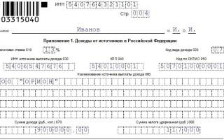 Декларация на налоговый вычет за лечение: форма 3-НДФЛ, правила заполнения, расчет суммы возврата подоходного, возможность скачать бланк