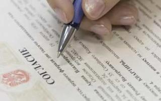 Нотариальное согласие супруга на покупку недвижимости – образец 2020 года