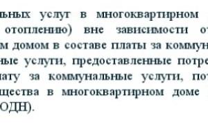 Расчет одн по электроэнергии в белгороде – особенности процедуры