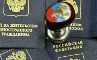 Регистрация по месту пребывания для иностранных граждан: оформление