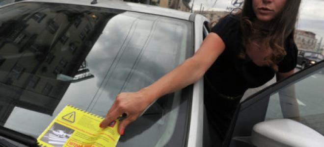 Вкаких случаях выписывается штраф запарковку в неположенном месте