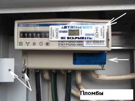 Штраф за срыв пломбы электросчетчика